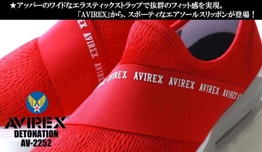スニーカー AVIREX アヴィレックス DETONATIONスポーツ スリッポン スニーカー AV2252 メンズ アメカジ