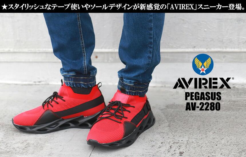 スニーカー AVIREX アヴィレックス  PEGASUS スニーカー AV2280 メンズ 送料無料