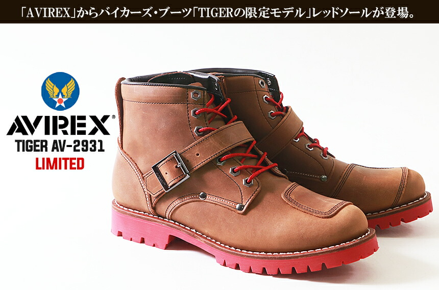 ブーツ AVIREX アヴィレックス TIGER「限定モデル レッド・ソール」 本革バイカーズブーツ AV2931 ワークブーツ メンズ アメカジ 送料無料