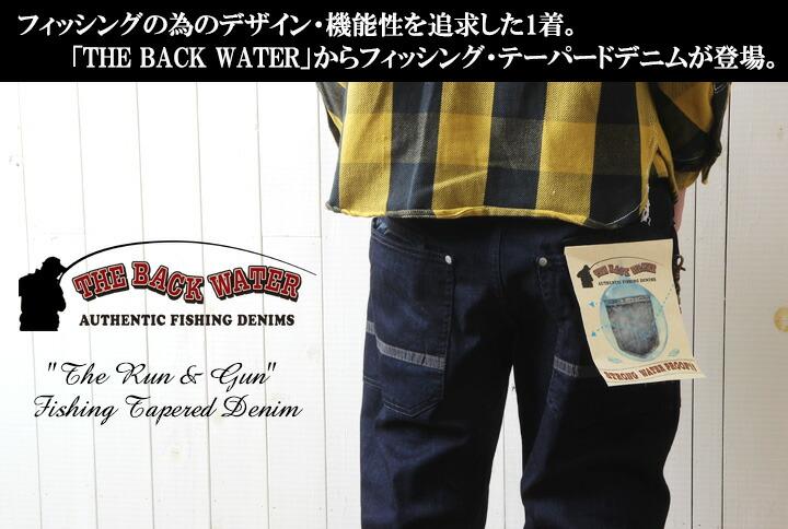 THE BACK WATER 日本製 スリム・テーパード フィッシングデニムパンツ BW103VM