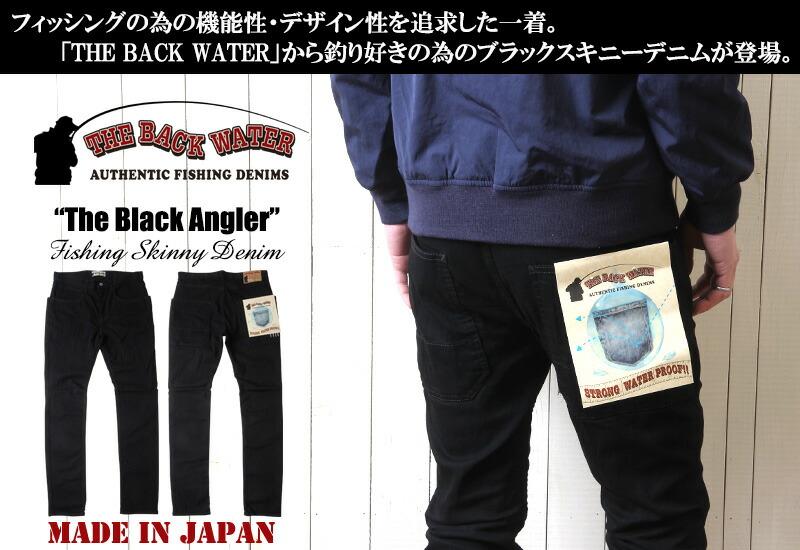 THE BACK WATER 日本製 スリム・ストレッチフィッシングデニムパンツThe Black Angler