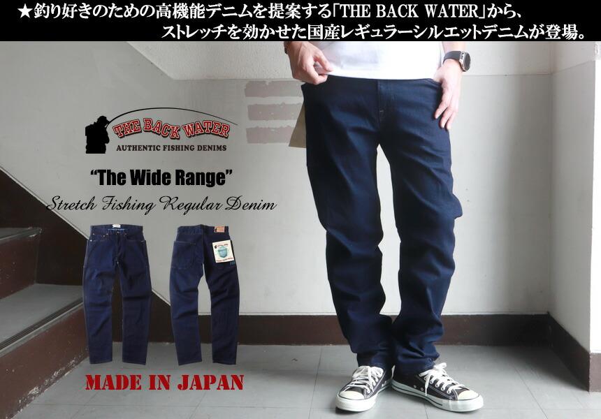 THE BACK WATER 日本製 レギュラーストレッチフィッシングデニムパンツ The Wide Range 105vm メンズ アメカジ