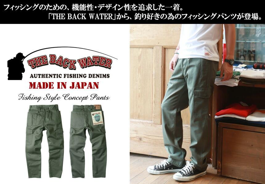 THE BACK WATER/日本製/ヴィンテージチノ/フィッシングカーゴパンツ/BW401VM