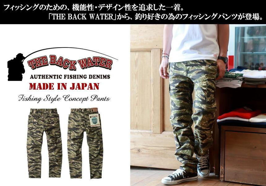 THE BACK WATER 日本製 バックサテン撥水 フィッシングパンツThe Tiger Laydown メンズ アメカジ