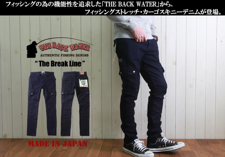 THE BACK WATER 日本製 ストレッチスキニー フィッシングカーゴパンツ The Break Line メンズ アメカジ 403vm