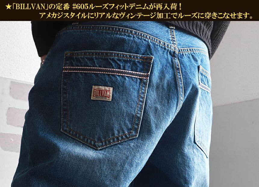 メンズ デニムパンツ BILLVAN #605 ルーズフィット ヴィンテージ加工 オーセンティック デニムパンツLT/INDIGO ビルバン ジーンズ