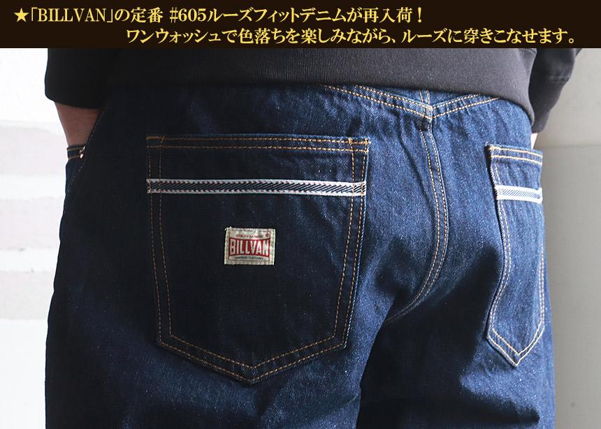 メンズ デニムパンツ BILLVAN #605 ワンウォッシュ ルーズフィット ヴィンテージ加工 オーセンティック デニムパンツ ビルバン ジーンズ