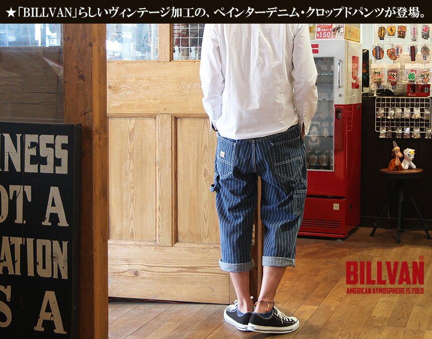 BILLVAN 906 ウォッシュ加工 ストライプ ペインター クロップド デニムパンツ ビルバン ジーンズ メンズ アメカジ