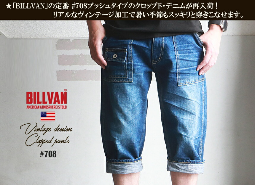 クロップドデニム BILLVAN 708 ブッシュ タイプ クロップドデニムパンツ ビルバン ジーンズ メンズ アメカジ 送料無料