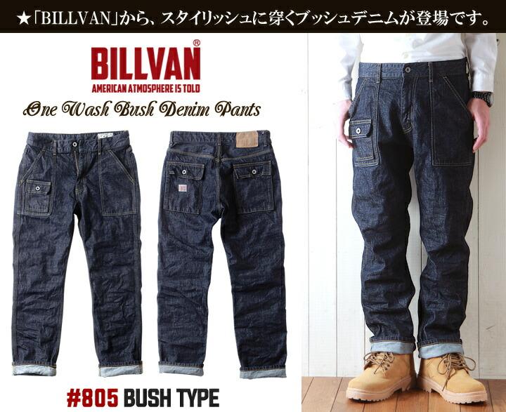 BILLVAN#805ワンウォッシュブッシュデニムパンツ