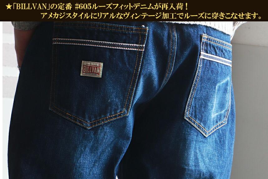 メンズ デニムパンツ BILLVAN #605 ルーズフィット ヴィンテージ加工 オーセンティック デニムパンツDK/INDIGO ビルバン ジーンズ