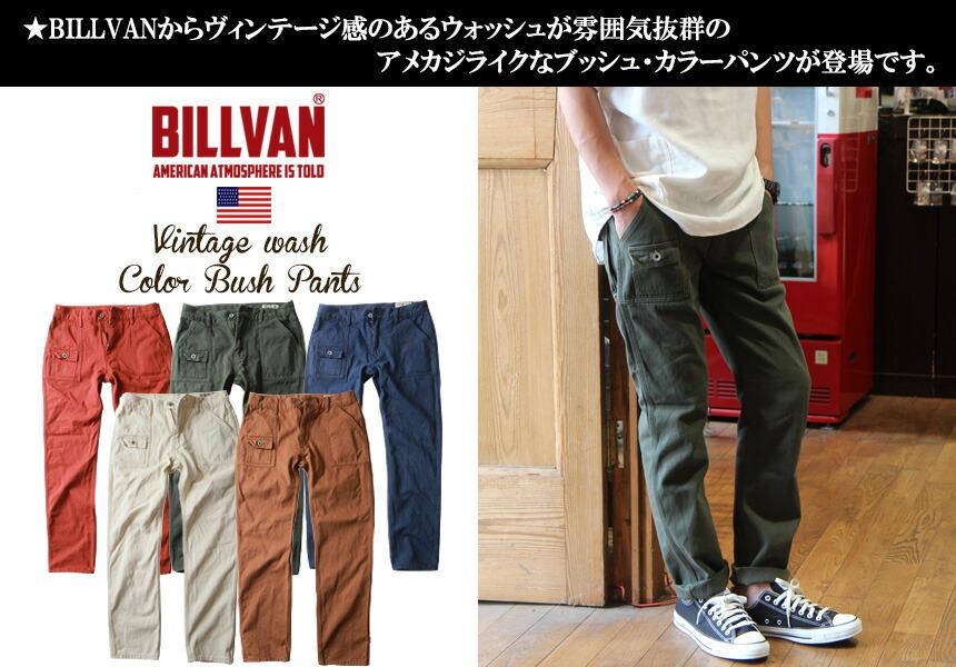 BILLVAN #805CT ヴィンテージツイル ブッシュパンツ ビルバン メンズ アメカジ