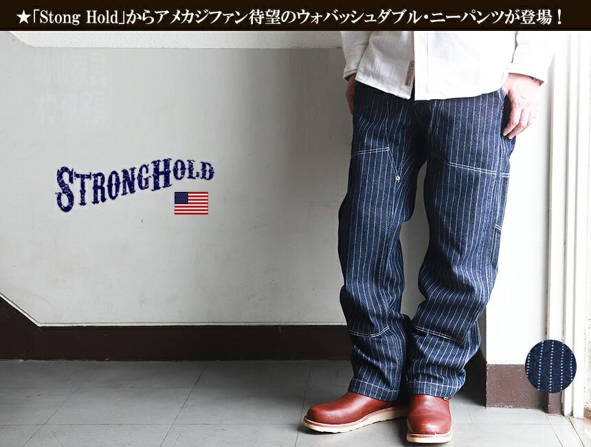 ワークパンツ STRONG HOLDダブルニー・ペインターワークパンツ ストロングホールド メンズ アメカジ