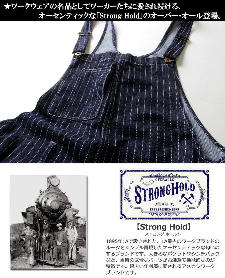 STRONG HOLD ヴィンテージワークスタイル オーバーオール ストロングホールド メンズ アメカジ