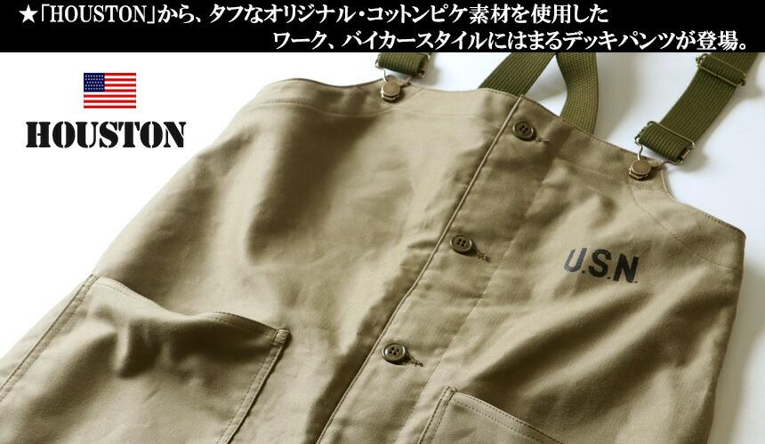 HOUSTON 日本製 オリジナルヘビーピケ デッキパンツ バイカー ワークスタイル メンズ アメカジ