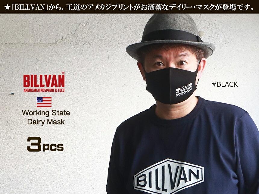 BILLVAN  定番アメカジプリント3枚セット デイリー・マスク ビルバン 洗えるマスク 送料無料