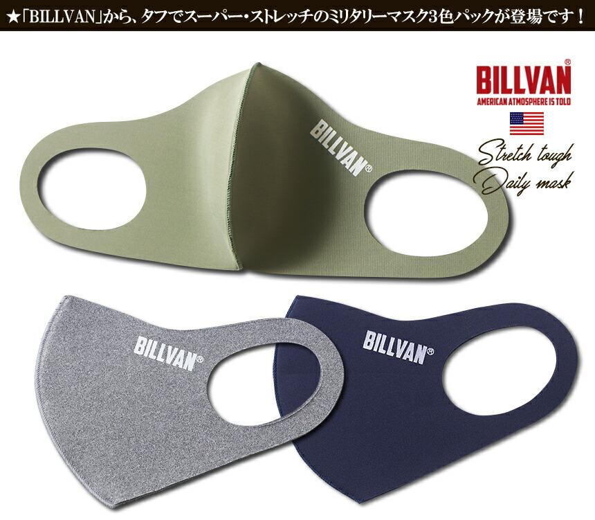 BILLVAN タフ&ストレッチ アメカジ ミリタリー・マスク 3枚セット  ビルバン 送料無料 洗えるマスク オシャレマスク