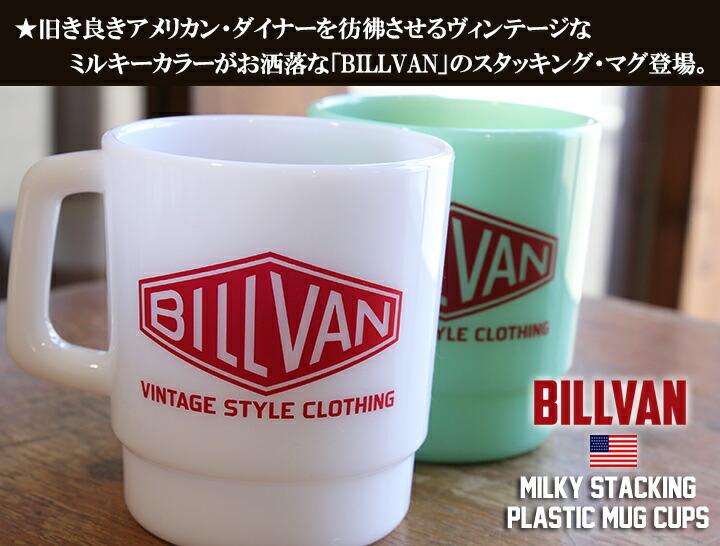 BILLVAN ヴィンテージミルキーカラー スタッキングマグカップ