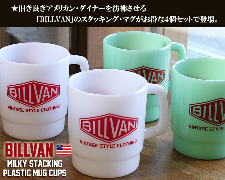 BILLVAN ヴィンテージミルキーカラー スタッキングマグカップ 4個セット