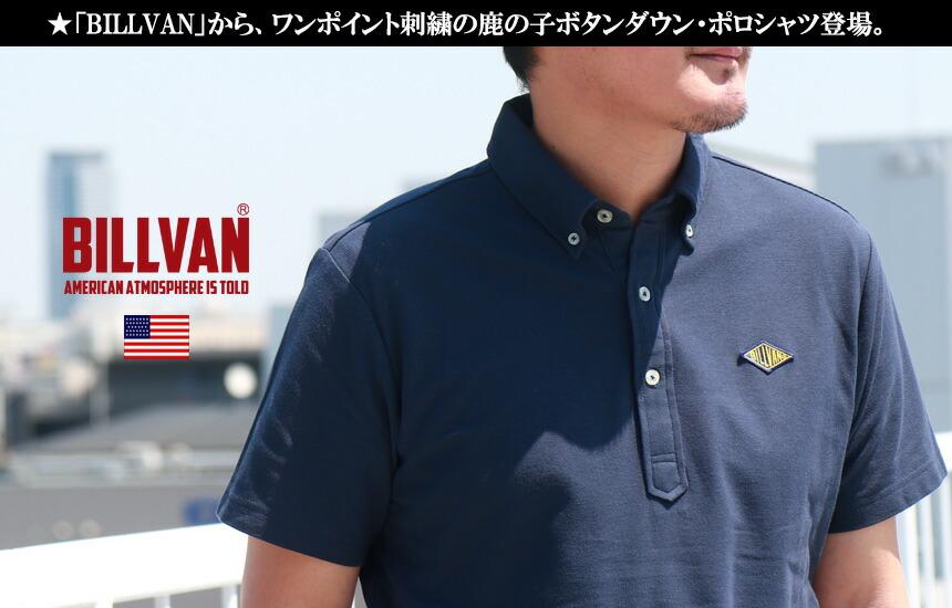 BILLVAN ビルバン 機能素材 ワンポイントワッペン スタンダード・ボタンダウンポロシャツ