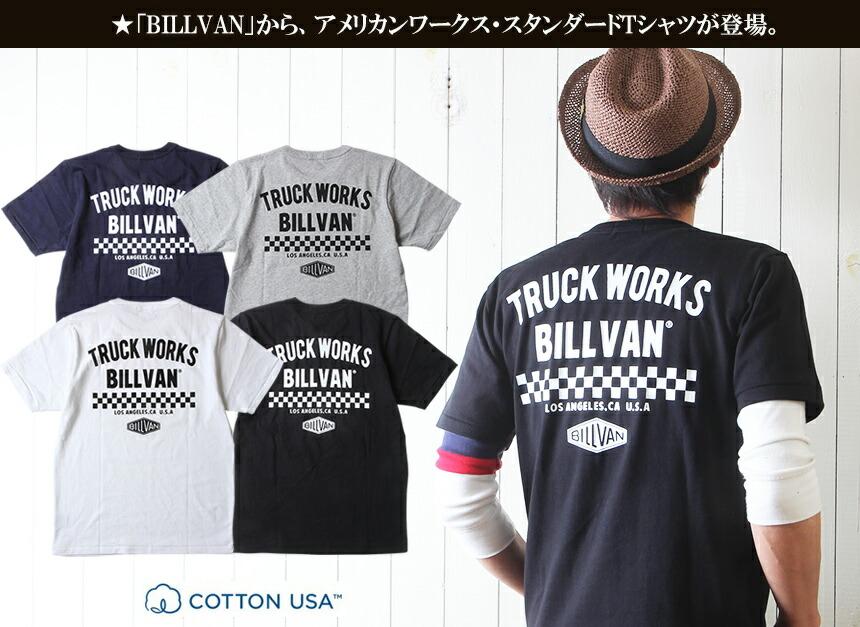 Tシャツ BILLVAN トラックワークス スタンダード バックプリントTシャツ 300305 ビルバン メンズ アメカジ