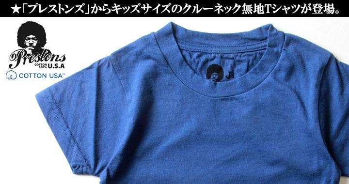 PRESTONS for KIDS/ソフト&ライト/CottonUSA/半袖キッズTシャツ/10カラー/アメカジ