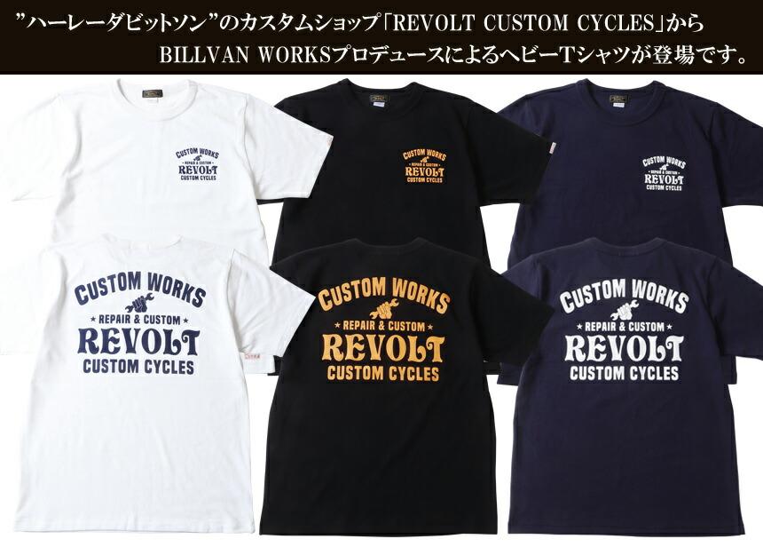REVOLT COUSTOM CYCLES  バックプリント ワークス ヘビーTシャツ BILLVAN RVT-0001 ビルバン アメカジ