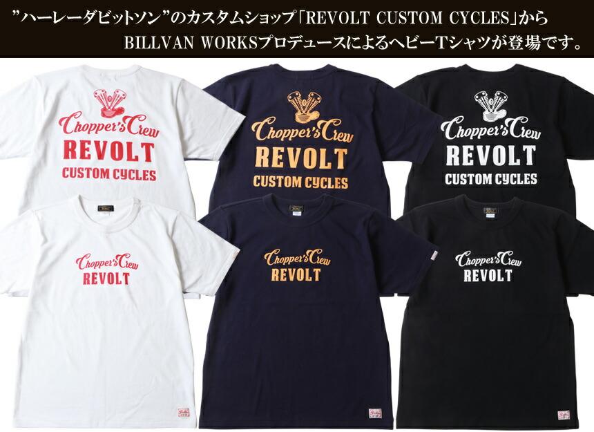 REVOLT COUSTOM CYCLES  バックプリント ナックル ヘビーTシャツ BILLVAN RVT-0002 ビルバン アメカジ