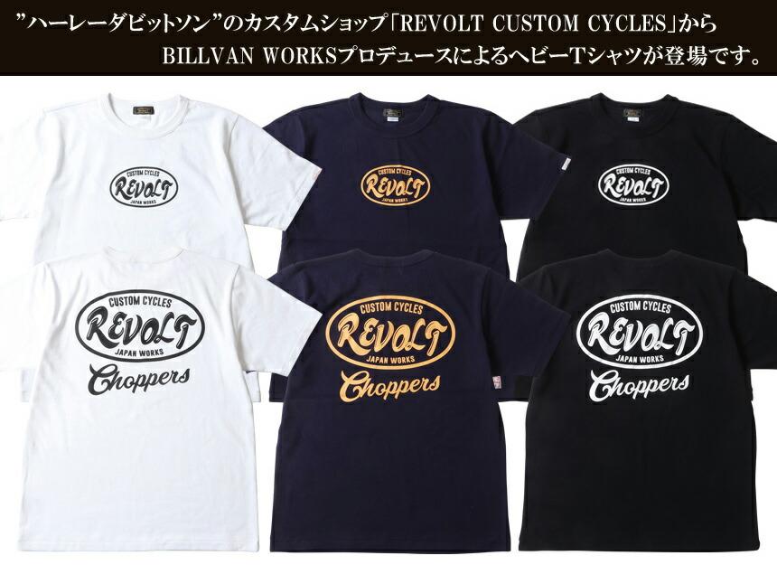 REVOLT COUSTOM CYCLES  バックプリント Choppers ヘビーTシャツ BILLVAN RVT-0003 ビルバン アメカジ