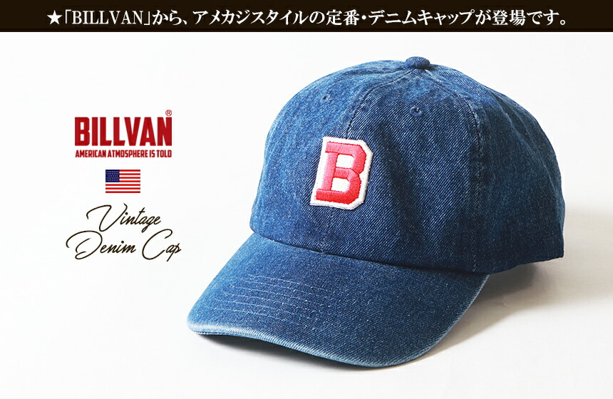BILLVAN ビルバン・Bロゴ・デニムキャップ メンズ アメカジ