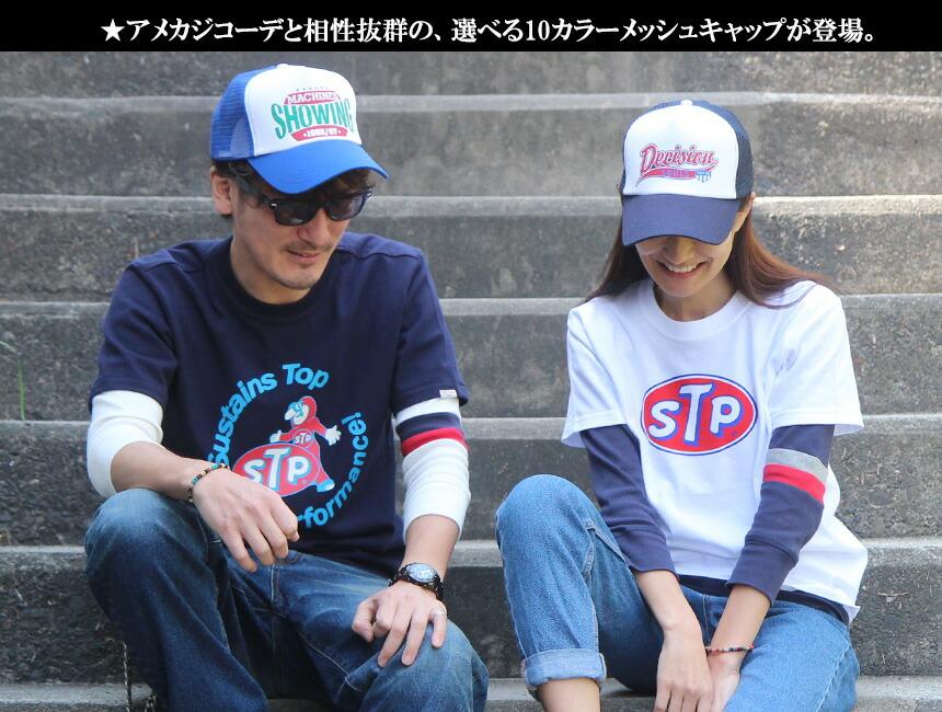 メッシュキャップ フロントプリント アメカジメッシュキャップ 828118