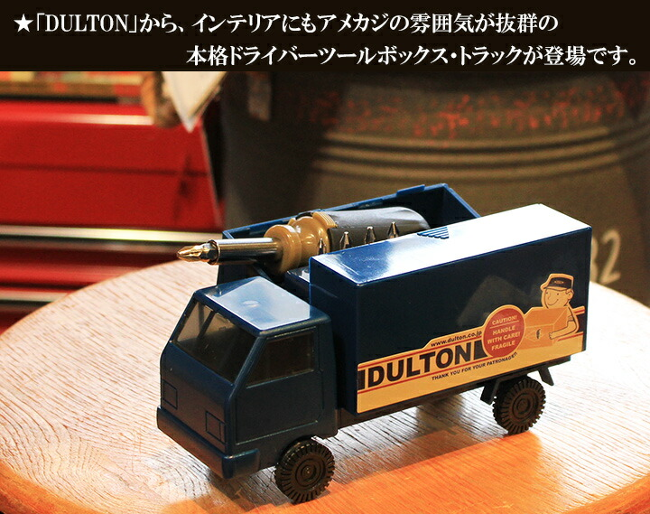 DULTON トラックDELIVERY TOOL KIT ドライバーセットNAVY ダルトン
