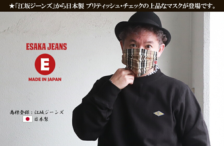 江坂ジーンズ 日本製 チェック柄 アメカジ・マスク・ 送料無料 洗えるマスク 布マスク ビルバン