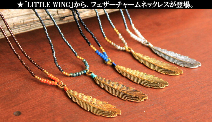 ネックレス LITTLE WING フェザーチャーム ビーズ ネックレス LW-310