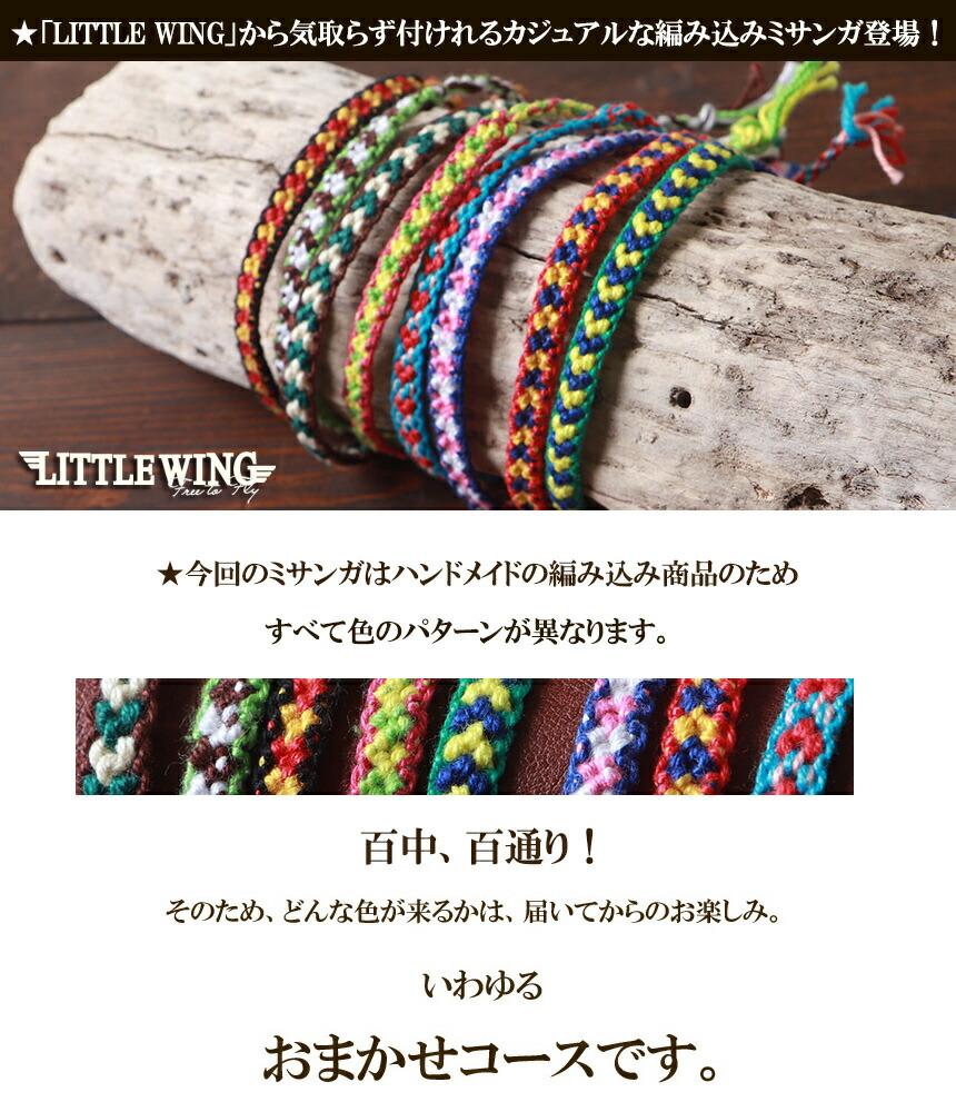 LITTLE WING ハンドメイド 編み込み ミサンガ おまかせコース kkf633 メンズ アメカジ