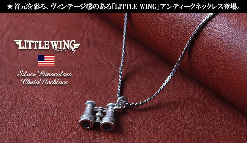 ネックレス LITTLE WING トレジャーグラス アンティークネックレス LW637 アメカジ