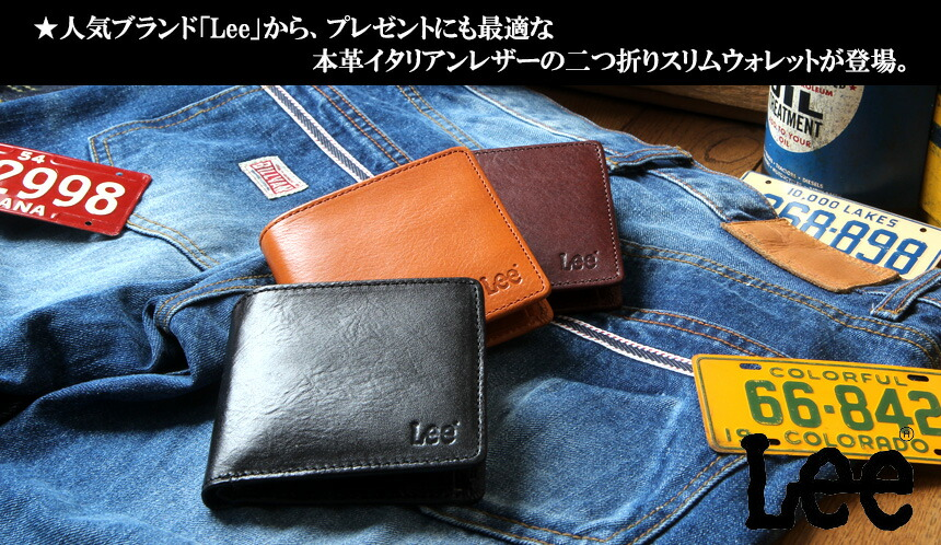Lee リー イタリアン・レザー二つ折り財布 コンパクト