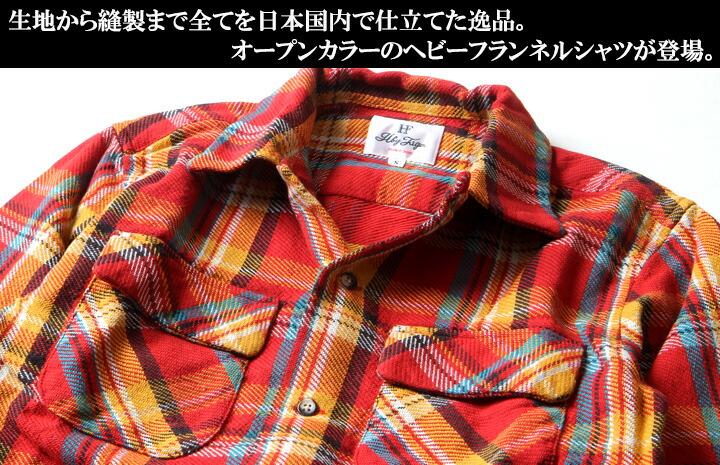 HbyFiger 日本製 6釦 ヘビーネル・チェック オープンカラーシャツ エイチバイフィガー メンズ アメカジ