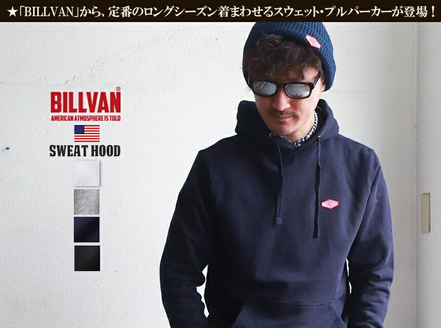 パーカー BILLVAN スタンダード 裏毛スウェット プルパーカー ビルバン メンズ アメカジ