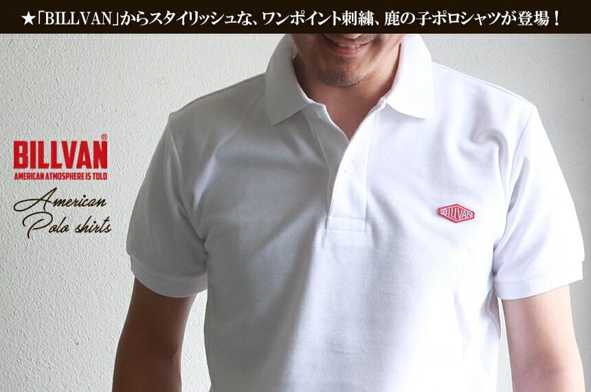 ポロシャツ BILLVAN ワンポイント ダイヤロゴ 鹿の子ポロシャツ ビルバン メンズ アメカジ