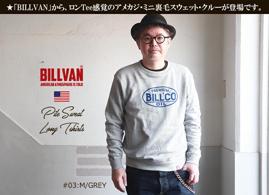 BILLVAN ビルバン アメカジ・BILLCOオイルロゴ ミニ裏毛スウェット・ロングTシャツ メンズ アメカジ