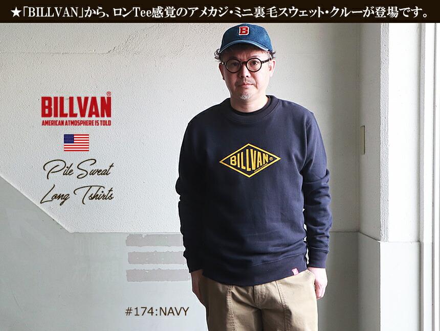 BILLVAN ビルバン アメカジ・定番ひし形ロゴ ミニ裏毛スウェット・ロングTシャツ メンズ アメカジ