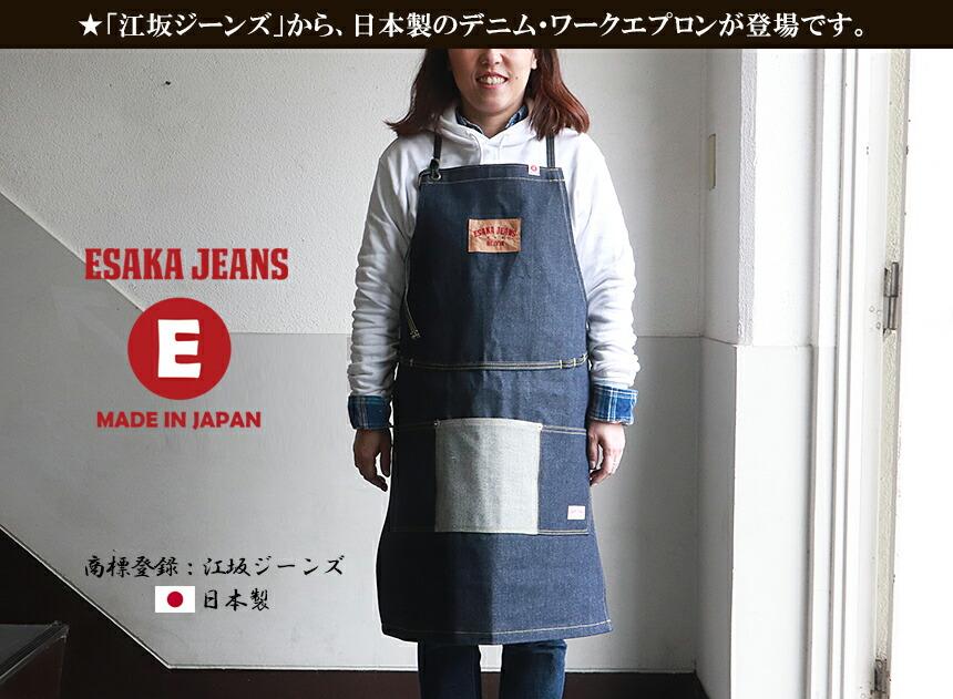 江坂ジーンズ 日本製 デニム・ワークエプロンmade in Japan Billvan