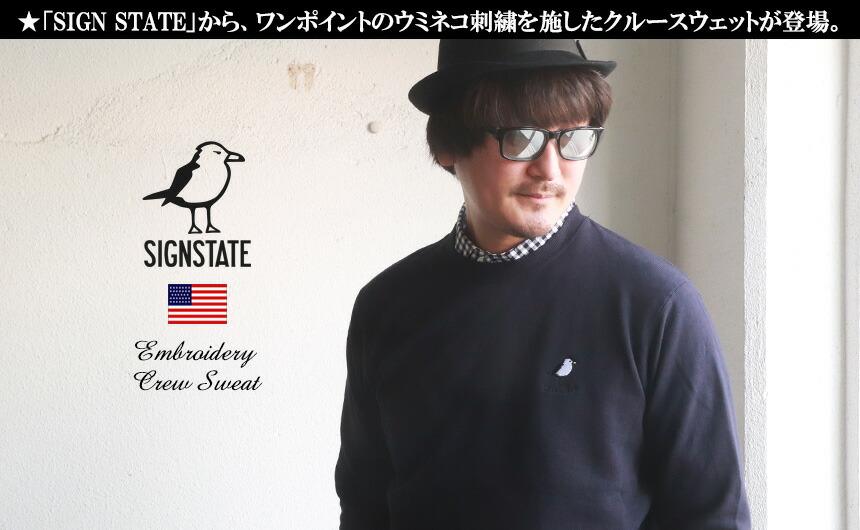 【送料無料】 スウェット メンズ トレーナー SIGN STATE  サインステイト ウミネコ刺繍 スタンダードスウェット 裏毛トレーナー 丸首