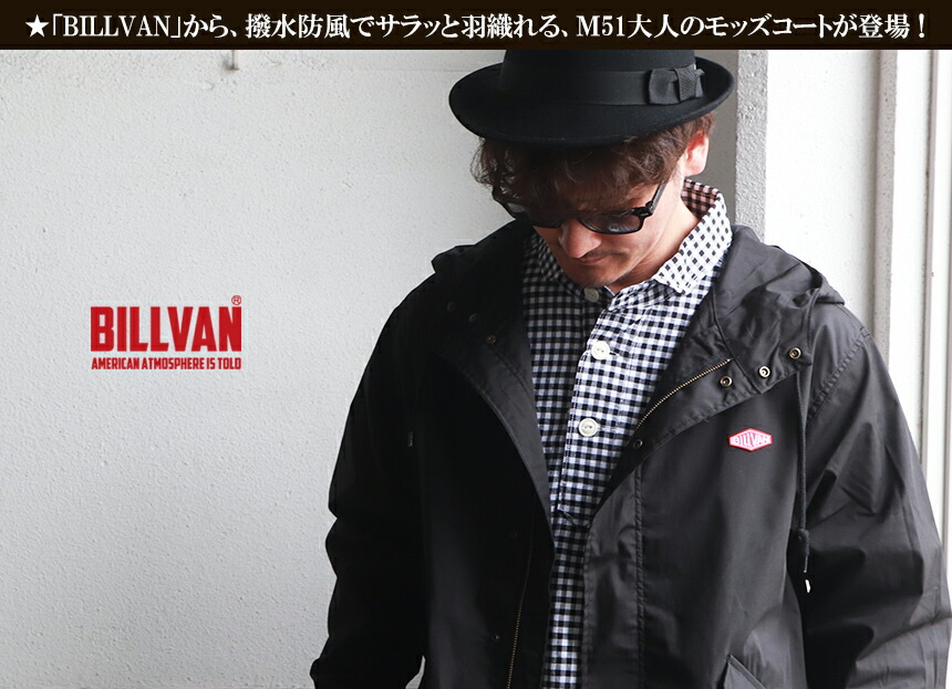 BILLVAN M51 モッズコート 防風 撥水加工 ミリタリー ジャケット ビルバン メンズ アメカジ