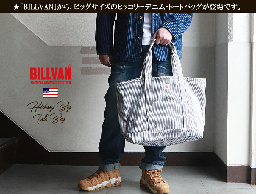 BILLVAN ヒッコリーデニム・ビッグトートバッグメンズ アメカジ ビルバン
