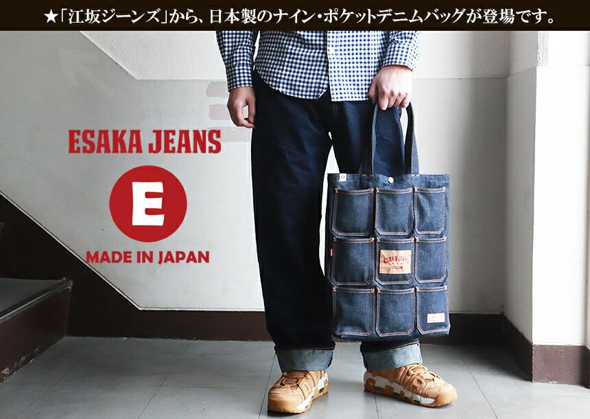 江坂ジーンズ 日本製 ナインポケット デニム・トートバッグ made in Japan Billvan