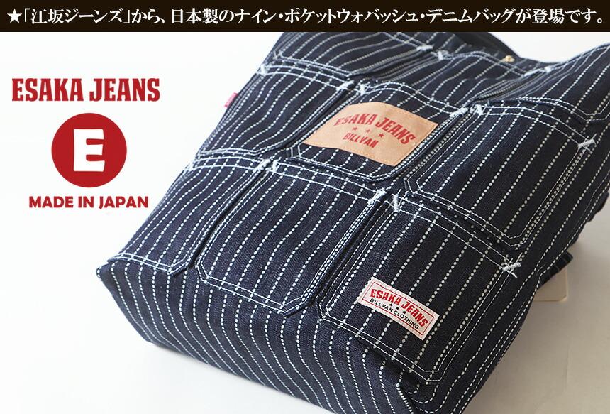 江坂ジーンズ 日本製 ナインポケット ウォバッシュ・デニム・トートバッグ BILLVAN ビルバン