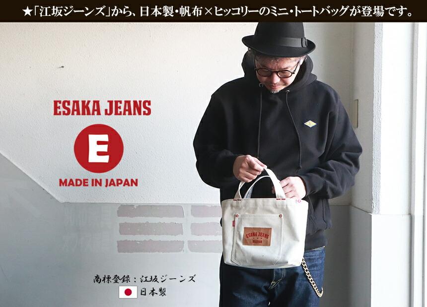 江坂ジーンズ 日本製 帆布×ヒッコリー・ミニ トートバッグ Billvan ランチバッグ・エコバッグ デニム