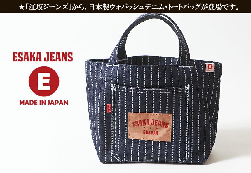 江坂ジーンズ 日本製 ウォバッシュ デニム・ミニ トートバッグ made in Japan Billvan ランチバッグ
